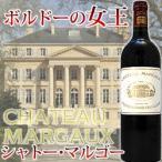 シャトー・マルゴー 2011年 フランス ボルドー 赤ワイン フルボディ 750ml