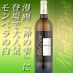 白ワイン シャトー・モン・ペラ ブラン 2012年 フランス ボルドー 辛口 750ml wine