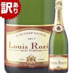 SALE ワイン シャンパン 「1」訳あり ルイ・ロジエ ニコラ・ゲスカン NV フランス シャンパーニュ 辛口 750ml