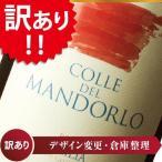 訳あり コッレ・デル・マンドルロ・ロッソ フェウド・モントーニ 2012年 イタリア シチリア 赤ワイン フルボディ 750ml