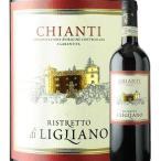 「1本でも送料無料」ワイン 赤ワイン キャンティ・リストレット・ディ・リリアーノ マレンキーニ 2018年 イタリア トスカーナ フルボディ 750ml wine