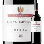 ワイン 赤ワイン セルナ・インペリ�