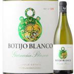白ワイン ボティホ・ブランコ ロング・ワインズ 2019年 スペイン カリニェナ 辛口 750ml wine 家飲み