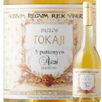 白ワイン トカイ・アスー・5プットニョシュ シャトー・パジョス 2002年 ハンガリー トカイ 極甘口 500ml wine