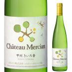 シャトー・メルシャン・甲州・きいろ香 メルシャン 2014年 日本 山梨 白ワイン 辛口 750ml