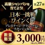 SALE ワイン 【400本限定!】日本一挑戦SALE限定ワインくじ 第16弾(シャンパン・スパークリング)クリスタル、アルマンドブリニャックなど! wine