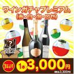 SALE ワイン 3000円訳ありワインガチャガチャ(赤・白・スパークリングのいずれか)