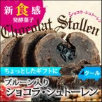 【金粉付き】ショコラ シュトーレン ドイツの伝統的な発酵菓子シュトーレンをチョコレートでコーティング!※クール便は別途200円(税抜)