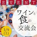 \2016最終回!/ ワイン&食の交流会 ご予約券(12 / 10(土)15:00�17:00開催)