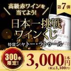 ※最短5/27(月)出荷【100本限定!】トレジャ...