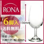 ショッピングワイン 送料無料 6脚入 ロナ テイスティンググラス RONA TASTING GLASS(ワイングラスセット)