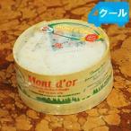 モンドール AOP 約450g MONT D'OR フランス チーズ(ウォッシュタイプ) アルノー社