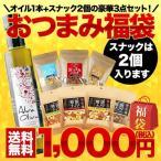 SALE!1,000円ポッキリ!おつまみ福袋 送料無料 おつまみセット