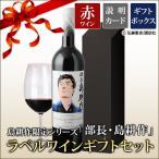 ワイン ギフトセット 赤ワイン 島耕
