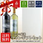 送料無料 ソムリエ厳選ギフト 世界的に有名なカリスマ醸造家の赤・白ワイン2本セット ギフトボックス入り ワインセット 750ml