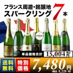 ショッピングSALE SALE ワイン スパークリングワインセット ※内容変更「11」歳末大感謝限定 売れ筋泡7本セット 送料無料 wine set