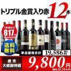 ショッピングSALE SALE ワイン 赤ワインセット「1」歳末大感謝限定 トリプル金賞入り赤12本セット 送料無料 wine set