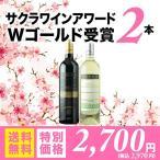 ワイン ワインセット サクラワインアワードWゴールド受賞2本セット 送料無料 赤1本&白1本 wine set