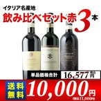 ショッピングイタリア イタリア名産地飲み比べセット 第4弾 送料無料 赤ワインセット