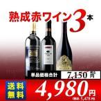 赤ワインセット 熟成赤3本セット 第10弾 送料無料 wine set