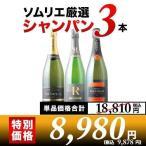 「セット14」おまけ付 シャンパン3本セット 第3弾 送料無料 シャンパンセット