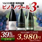 ショッピング赤 赤ワインセット ピノ・ノワール3本セット 第5弾 送料無料 wine set