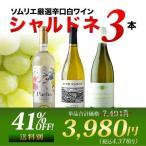 ショッピング白 白ワインセット シャルドネ3本セット 第5弾 送料無料 wine set