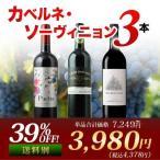 ショッピング赤 赤ワインセット カベルネ・ソーヴィニョン3本セット 第6弾 送料無料 wine set