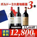 赤ワインセット ボルドー3大産地 厳選3本セット 第5弾 送料無料 wine set