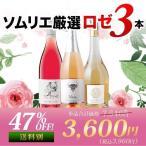 ワイン ロゼワインセット ソムリエ厳選 ロゼワイン3本セット 第9弾 wine set