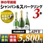 期間限定 シャンパーン&スパークリングワインセット 神の雫掲載 シャンパン&スパークリング3本セット ストッパーおまけ付 送料無料 wine set