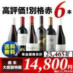 ショッピングSALE SALE ワイン 赤ワインセット 「8」歳末大感謝限定 高評価!別格赤6本セット  送料無料 wine set