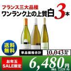 ワイン 白ワインセット 「37」訳あり 金賞シャブリ入