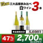 ワイン 白ワインセット 「36」訳あり 世界各国の凄腕