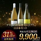 ショッピングSALE SALE ワイン 白ワインセット 「12」歳末大感謝SALE限定セット フランス極上白3本セット 送料無料 wine set