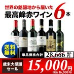 ショッピングSALE SALE ワイン 赤ワインセット 「9」歳末大感謝限定 フランス三大産地・特上赤3本セット  送料無料 wine set