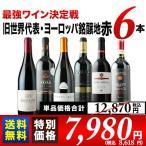 ショッピングSALE SALE ワイン 赤ワインセット 「7」歳末大感謝限定 フルボディ赤6本セット 送料無料 wine set