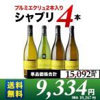 白ワインセット ドメーヌ・ジョルジュ シャブリ4本セット 送料無料  プルミエクリュ2本入り豪華セット wine set 家飲み 飲み比べ