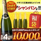 SALE  ワイン 福袋  シャンパンセット「F15」ピノ100%シャンパン入り!ソムリエ上質お年玉福袋・シャンパン4本 送料無料 wine set 家飲み 飲み比べ
