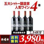 金賞ボルドーとオーパス・ワン醸造家ワイン5本セット 送料無料 赤・白選べるワインセット
