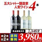 ワイン ワインセット 金賞ボルドーとオーパス・ワン醸