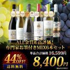 ワイン ワインセット サクラサクSALE限定♪サクラアワード金賞5本セット 送料無料 赤3本&白2本 wine set