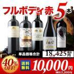 ワイン 赤ワインセット ワイン界のファーストクラス・