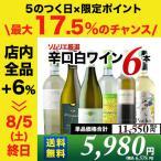 白ワインセット 辛口白ワイン6本セット 第59弾 送料無料 wine set 家飲み