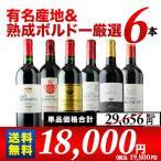 ワイン 赤ワインセット 有名産地&熟成ボルドー厳選6本セット 第10弾 送料無料 wine set
