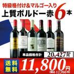 ショッピングワイン 赤ワインセット 特級入り本格派 厳選ボルドー赤6本セット 第8弾 送料無料 wine set