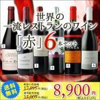 「セット4」歳末大感謝祭 福袋 赤6本1万円 送料無料 赤ワインセット