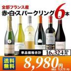 ショッピングワイン ワインセット 全部フランス産 赤・白・スパークリング6本セット 第3弾 送料無料 赤3本&白2本&泡1本 wine set