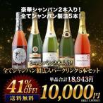 SALE ワイン シャンパン・スパークリ