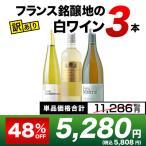 ショッピング白 白ワインセット 「3」8周年限定セット 世界の優秀生産者が手掛ける白ワイン1万円・白ワイン6本セット 送料無料 wine set